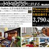 Whenever北京 2016年4月号 ホテル編 ~COURS ET PAVILLONS~を更新いたしました
